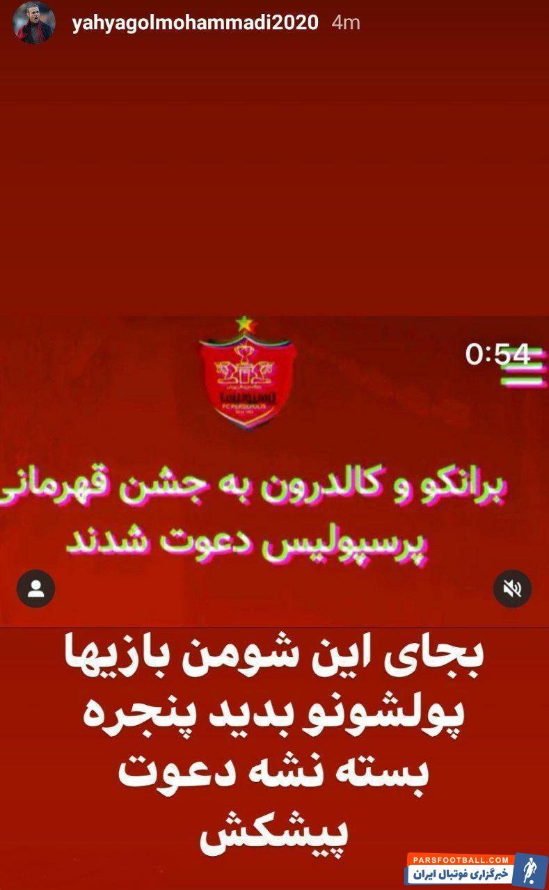 یحیی گلمحمدی سرمربی سرخپوشان در واکنش به تصمیم باشگاه برای دعوت دو سرمربی پیشین پرسپولیس به جشن قهرمانی واکنش تندی نشان داد.