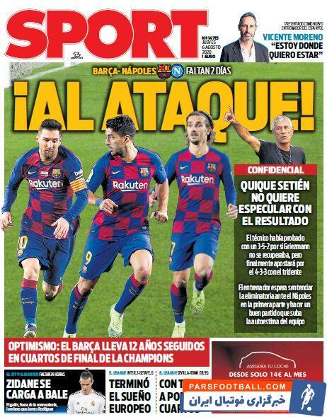 نشریه اسپورت در شماره امروز خود مدعی شد که به احتمال فراوان بارسلونا در دیدار با ناپولی از مسی، سوارز و  گریزمان استفاده خواهد کرد.