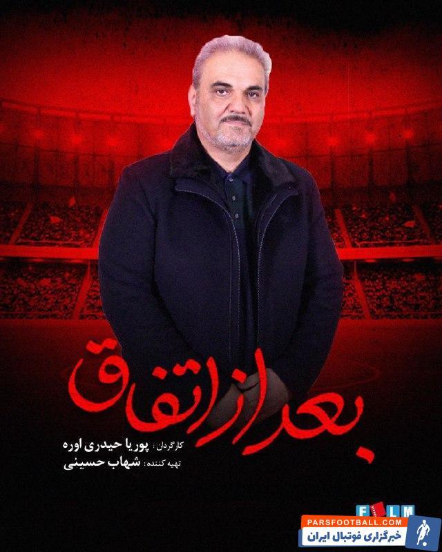 «بعد از اتفاق» فیلمی به کارگردانی حیدری و تهیهکنندگی  حسینی است که جواد خیابانی ، گزارشگر باتجربه  هم در آن به ایفای نقش میپردازد.