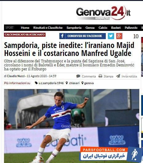 مجید حسینی مدافع ملیپوش باشگاه ترابوزان اسپور ترکیه احتمال دارد که در فصل آِینده پایش به یکی از تیمهای مطرح باشگاه ایتالیا باز شود.