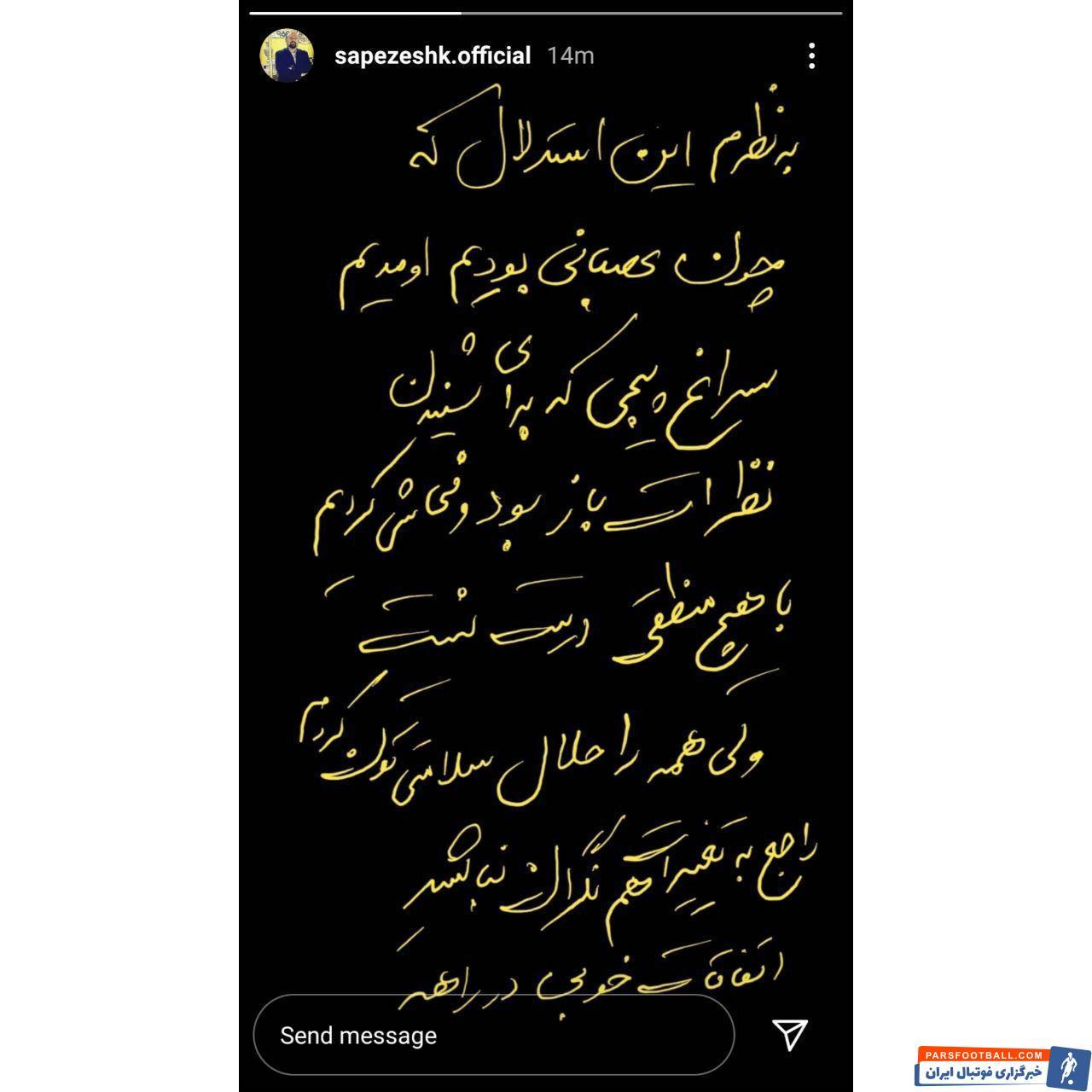 به نظر می رسد کمی شرایط در اصفهان و اردوی سپاهان پیش از دیدار آخر آنها که در تهران مقابل پیکان برگزار خواهد شد، تغییر کرده است.
