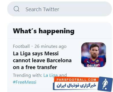 لیونل مسی امروز در اولین روز تمرینات بارسلونا نیز شرکت نکرد تا دیگر تقریبا تردیدی در مورد جدایی او از این باشگاه وجود نداشته باشد.