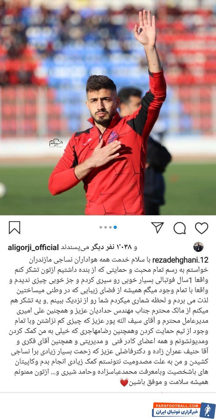 رضا دهقانی البته با پیشنهاد یک باشگاه پرتغالی نیز روبرو شده و هنوز معلوم نیست باشگاه سپاهان چه تصمیمی در رابطه با آینده او خواهد گرفت.