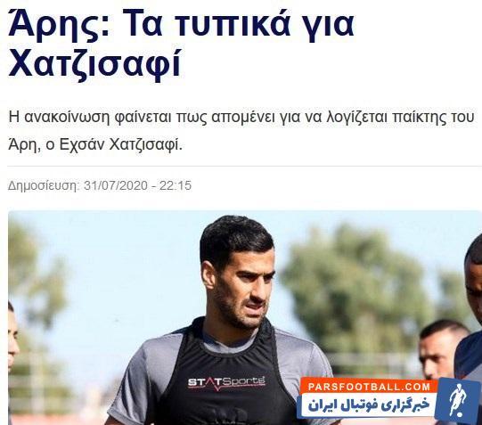 احسان حاج صفی ، مدافع تیم ملی فوتبال ایران که از مدتی قبل مورد توجه آریس قرار داشت با این باشگاه شهر تسالونیکی به توافق نهایی هم رسیده است.