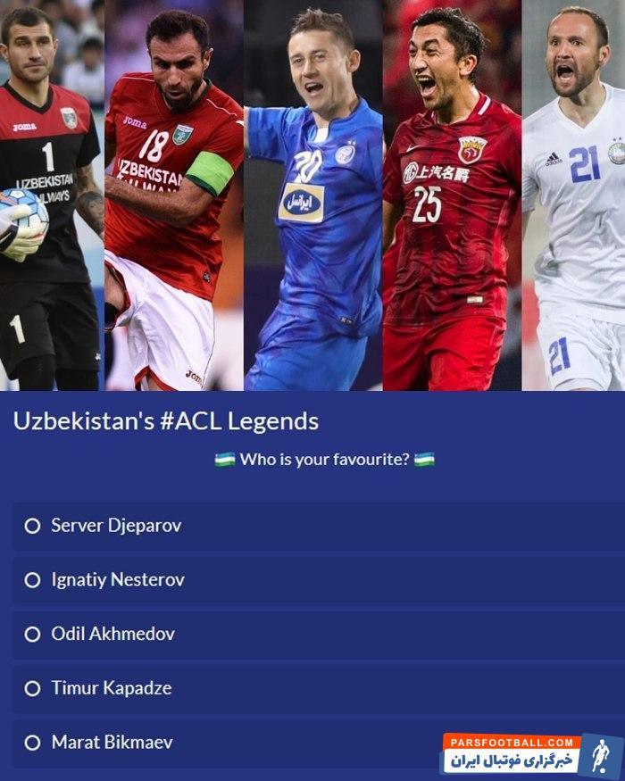 در تازه ترین نظرسنجی AFC، سرور جپاروف هافبک سابق تیم استقلال در جمع اسطورههای ازبکستانی لیگ قهرمانان آسیا قرار گرفت.