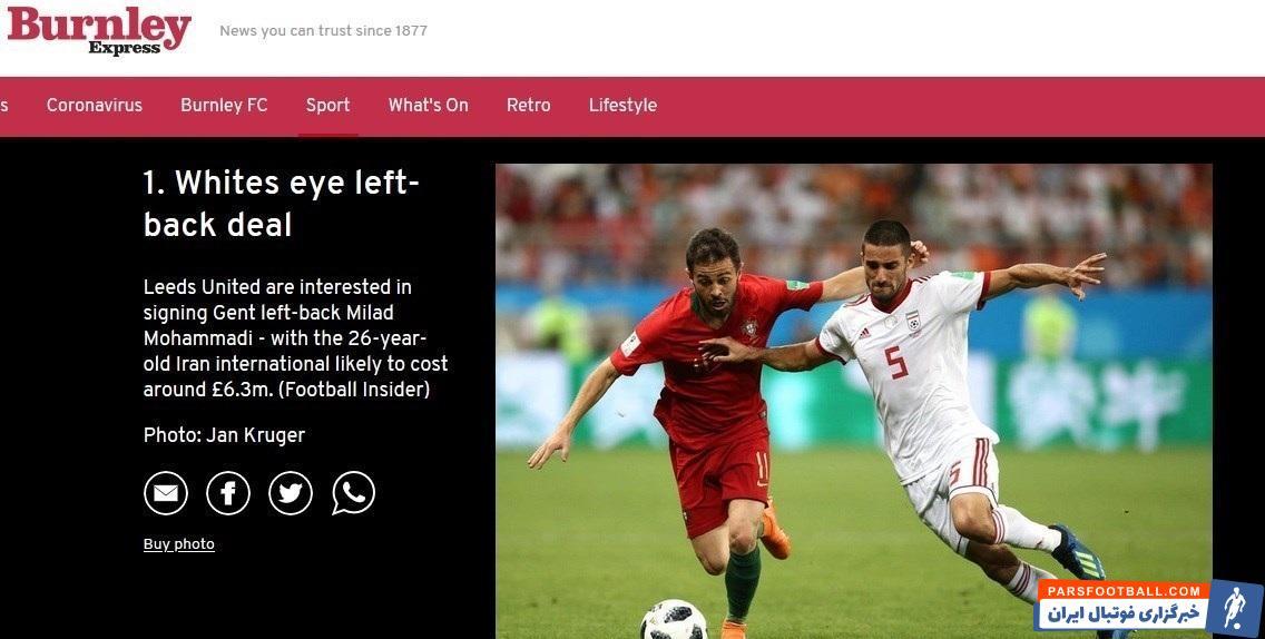 طبق این گزارش جذب میلاد محمدی بازیکن تیم ملی فوتبال ایران احتمالاً چیزی در حدود ۶,۳ میلیون پوند برای این باشگاه هزینه در برخواهد داشت.