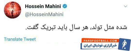 حسین ماهینی در حال حاضر برای تیم نساجی بازی میکند، با انتشار توییتی جالب، به چهارمین قهرمانی پیاپی پرسپولیسیها در لیگ برتر اشاره کرد.