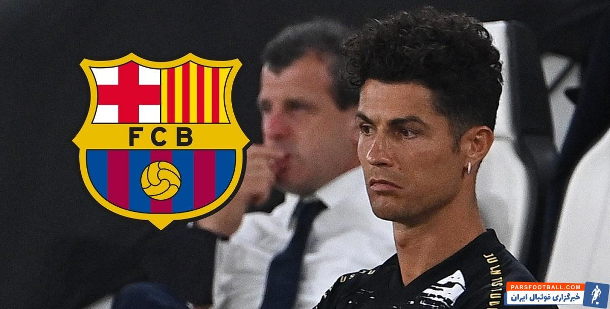در همین راستا کریستیانو رونالدو را به باشگاه بارسلونا، رقیب رئالمادرید که زمانی این ملیپوش پرتغالی در آن میدرخشید، پیشنهاد دادهاند.