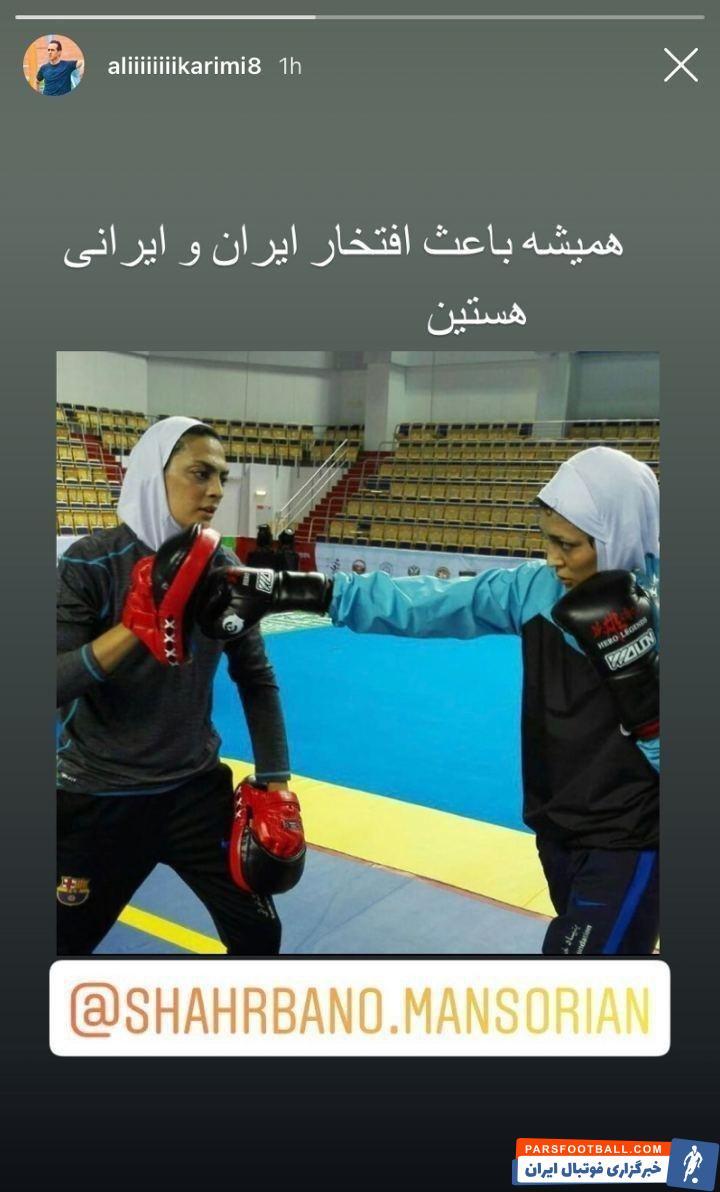 علی کریمی که پست های اینستاگرامیش معروف است، این بار در یک استوری از خواهران منصوریان که مشکلاتی با فدراسیون ووشو پیدا کردهاند، حمایت کرد.