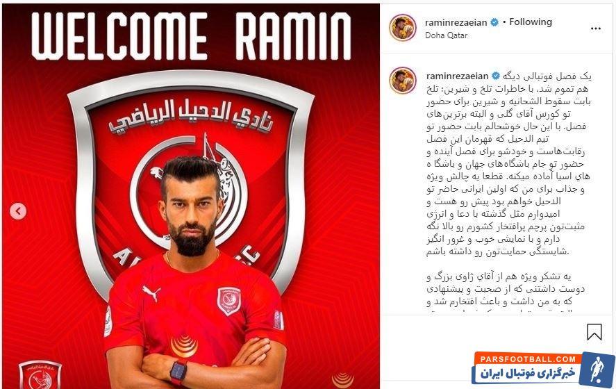 رامین رضاییان بازیکن ایرانی الدحیل گفت: برایم جای خوشحالی و افتخار دارد که میتوانم همراه با الدحیل در جام باشگاههای جهان حاضر شوم.