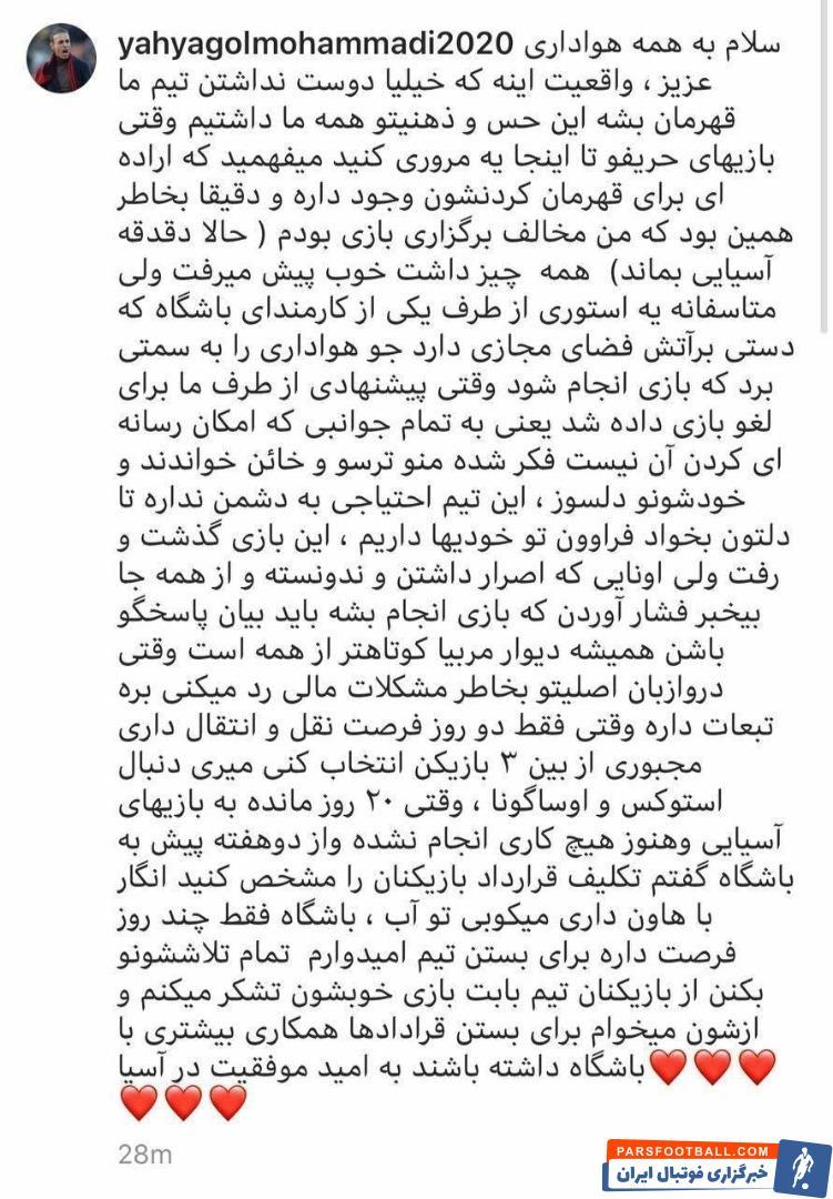 گلمحمدی در این پست صحبتهای خود در نشست بعد از بازی با استقلال را تکرار کرد و از کارمندی در باشگاه نام برد که گلمحمدی را ترسو جلوه داد.