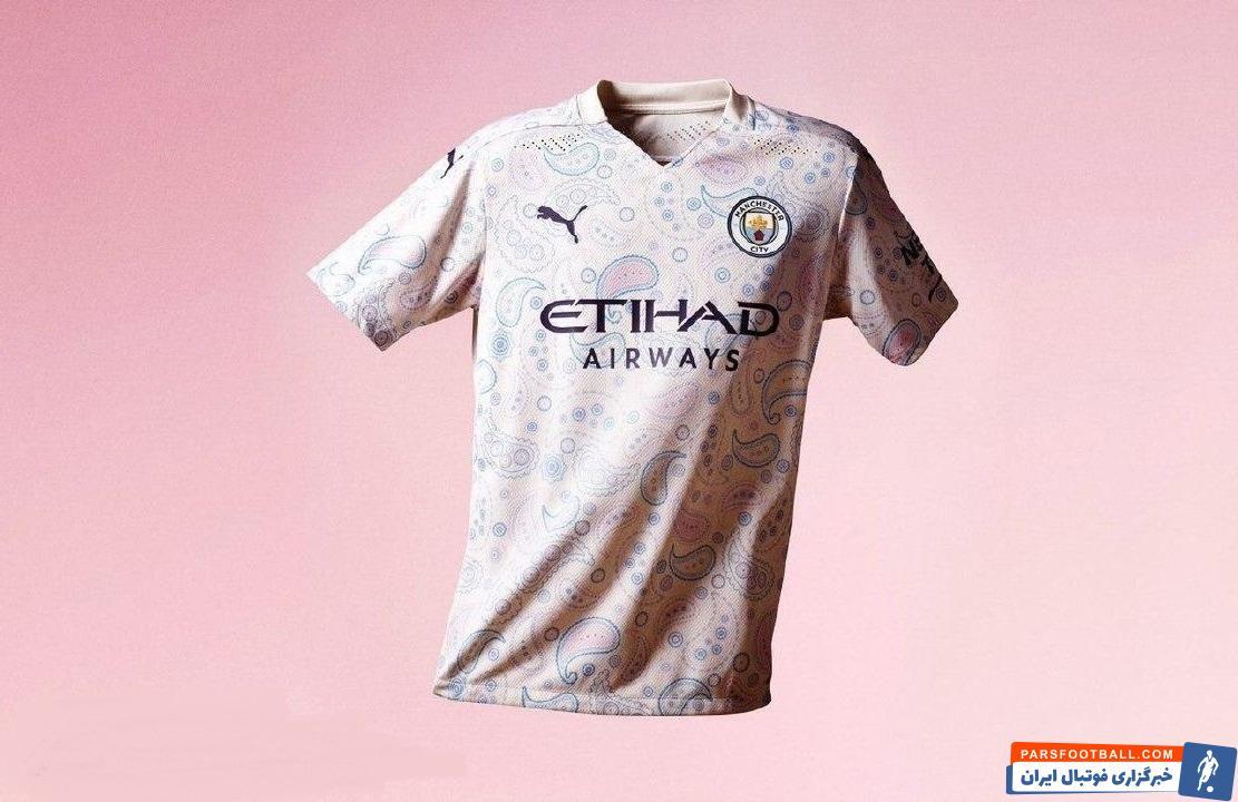 طرح پیراهن سوم منچسترسیتی در فصل ۲۰۲۱-۲۰۲۰ مدتها پیش لو رفته بود و حالا به صورت رسمی از آن رونمایی شده است.