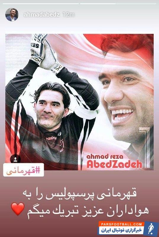 احمدرضا عابدزاده به قهرمانی قرمزپوشان در لیگ برتر واکنش نشان داد.استوری عابدزاده در فضای مجازی را در زیر میبینید.