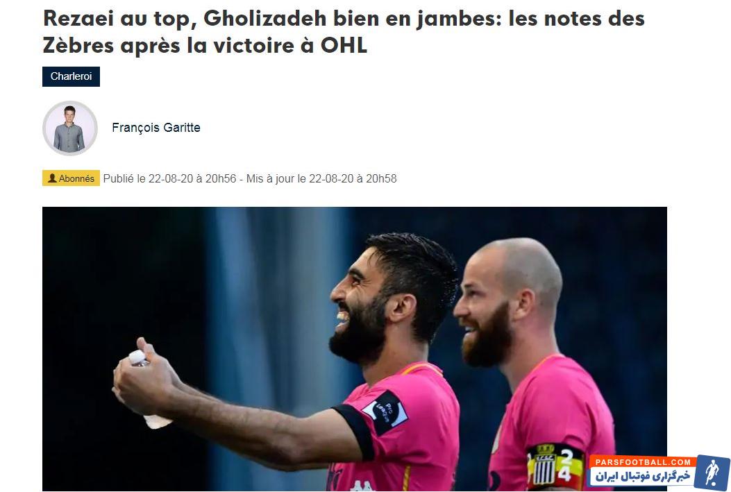 سایت «dhnet» بلژیک به تمجید از بازیکنان ایرانی شارلروا پرداخت و نوشت: کاوه رضایی همچنان در قله است و بهترین بازیکن گورخرها در گلزنی است.