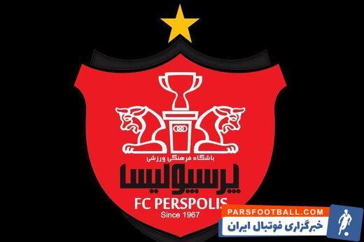 نام باشگاه پرسپولیس تغییر یافت