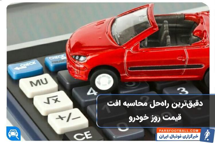3 راه برای کاهش افت قیمت خودرو