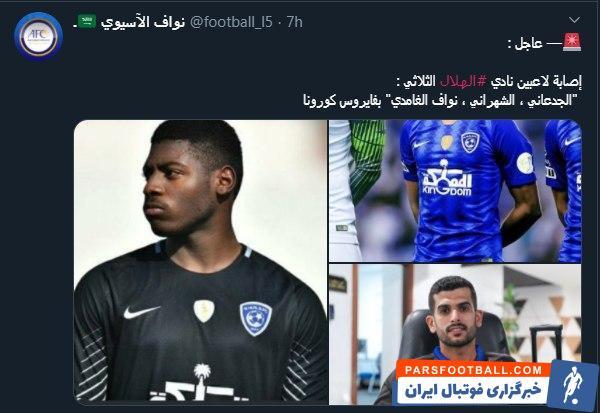 در حالی که پیش از این تست شش بازیکن تیم فوتبال الهلال مثبت اعلام شده بود یک خبرنگار اهل سعودی از ابتلای سه بازیکن دیگر این تیم خبر داد.