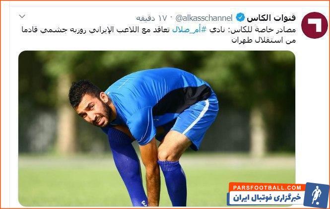 روزبه چشمی که در دو فصل اخیر بارها بحث جداییاش و حضورش در تیمهای خارجی مطرح شده بود، با باشگاه ام صلال قطر به توافق نهایی رسیده است.
