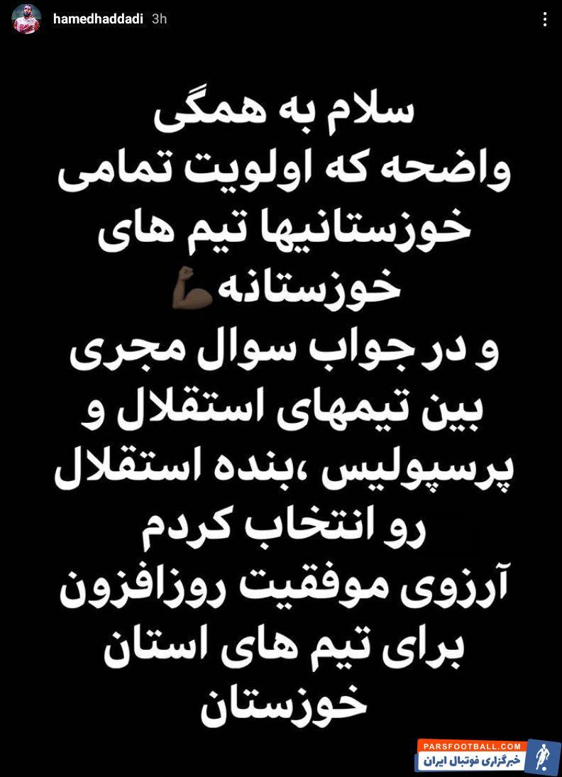 حامد حدادی امروز صبح در برنامه زنده از علاقهای به تیم استقلال گفته بود که با ناراحتی هواداران تیمهای خوزستانی همراه شده بود.