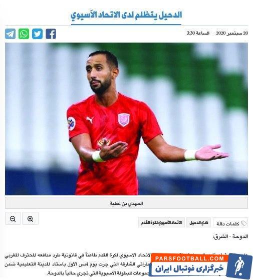 مسئولان باشگاه الدحیل نسبت به اخراج بن عطیه مدافع گرانقیمتشان به AFC شکایت کردند و خواهان تجدید نظر در خصوص این تصمیم شدند.