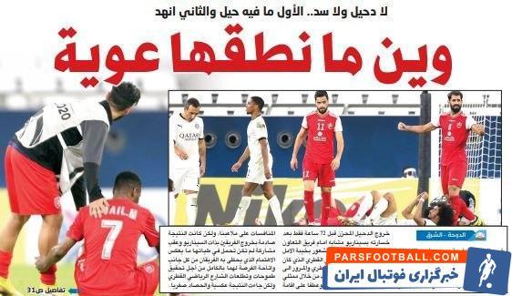 خروج زودهنگام السد از لیگ قهرمانان پس از حذف الدحیل در مرحله گروهی یک شوک بزرگ برای هواداران ، کارشناسان و مسئولان قطری شده است.