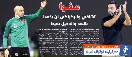 به نظر می رسد با حذف تیم السد از رقابت های لیگ قهرمانان آسیا، آرام آرام دوره شیرین ژاوی هرناندز به عنوان سرمربی به پایان خواهد رسید.