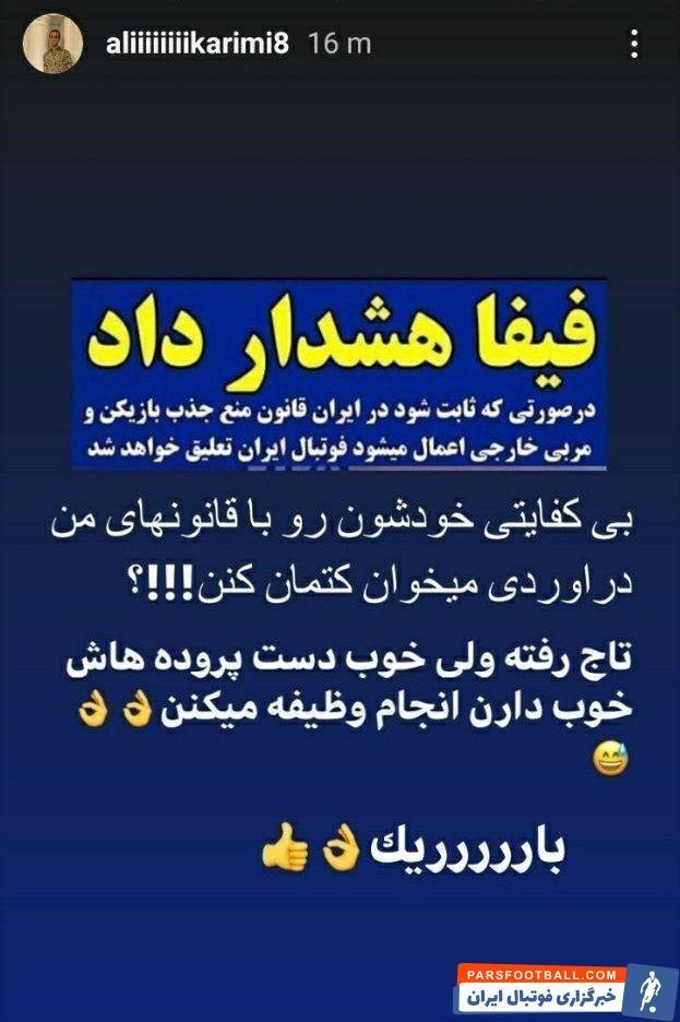 علی کریمی حالا با انتشار پستی در صفحه رسمی خود در اینستاگرام نسبت به قانون منع جذب بازیکن و مربی خارجی واکنش نشان داد.