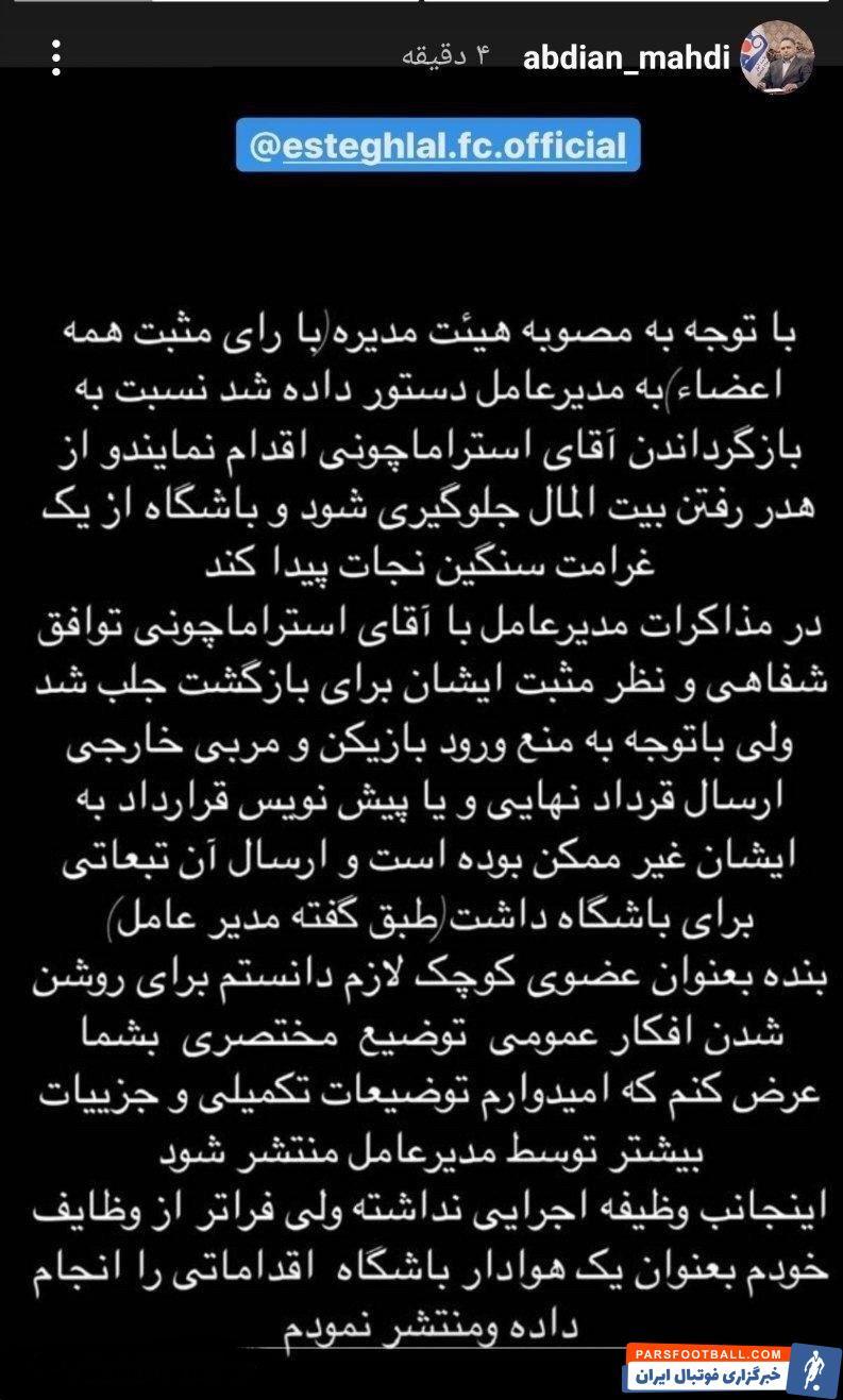 مهدی عبدیان اعلام کرد توافقات شفاهی با سرمربی ایتالیایی برای بازگشت به تهران انجام شده بود اما قانون اجازه بازگشت او را نداد.
