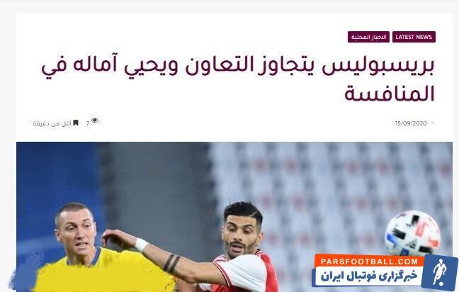 روزنامه «استاد الدوحه» قطر اعلام کرد پرسپولیس با پیروزی مقابل التعاون عربستان امیدهایش را برای صعود به مرحله بعد زنده نگه داشت.