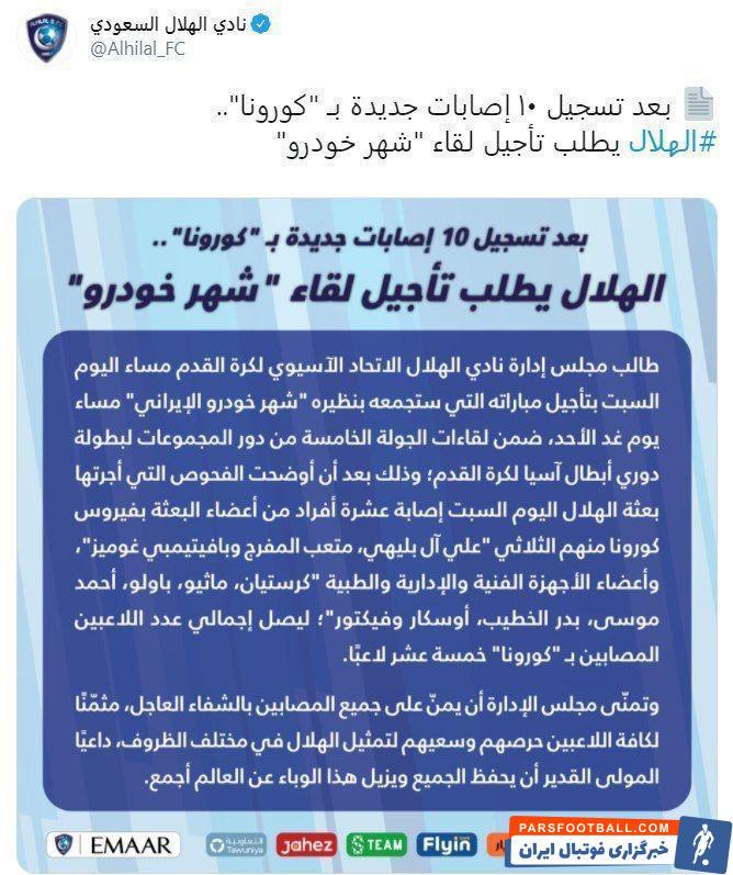 الهلال رسما اعلام کرد با ثبت ۱۰ مورد جدید ابتلا به ویروس کرونا در این تیم، خواستار به تعویق افتادن دیدار (یکشنبه) مقابل شهرخودرو است.