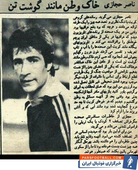 در روزهایی که تیم ملی و ناصر حجازی درگیر رقابتها ۱۹۸۰ بودند، رژیم بعث عراق با حملهای ناجوانمردانه، جنگی سخت را به ایران تحمیل کرد.