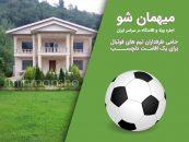 اجاره ویلا در اطراف تهران برای فوتبال دوستان