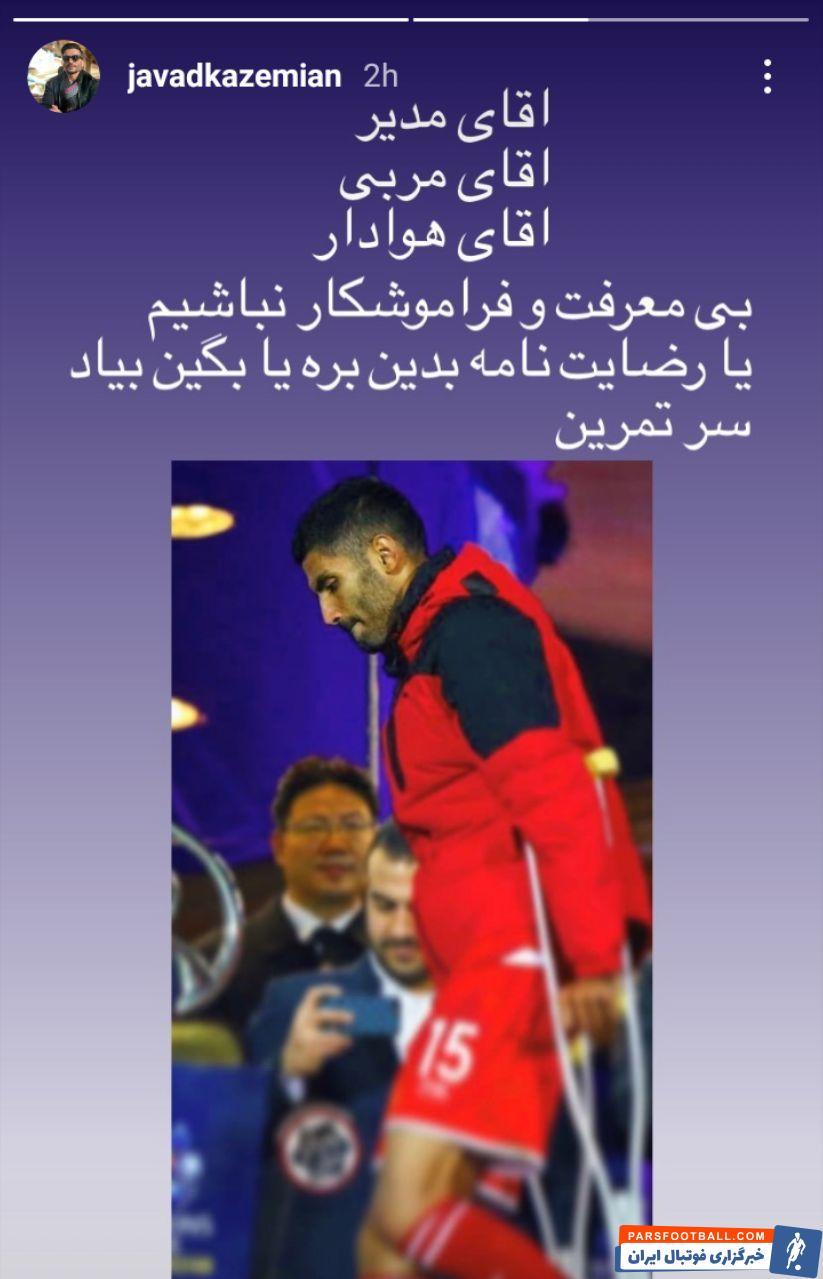 استوری جواد کاظمیان