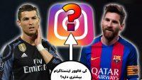 فوتبال و فالوور اینستاگرام