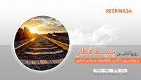 خرید بلیط قطار مشهد اهواز ارزان