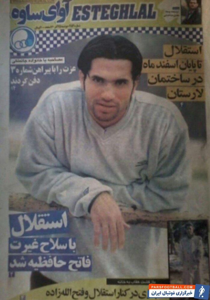 زمانی که علیرضا نیکبخت برای استقلال بازی میکرد، عکسی از روی جلد یک مجله رفته است که در آن ظاهری بسیار متفاوت از امروزش دارد.