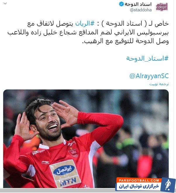 توئیتر استاد الدوحه قطر لحظاتی قبل اعلام کرد شجاع خلیلزاده با باشگاه الریان به توافق رسیده و به دوحه سفر کرده است.