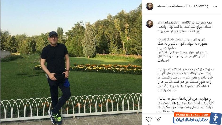 سعادتمند مدیر عامل برکنار شده استقلال با انتشار پستی نسبت به صحبت های شششب گذشته سخنگوی این باشگاه واکنش نشان داد.