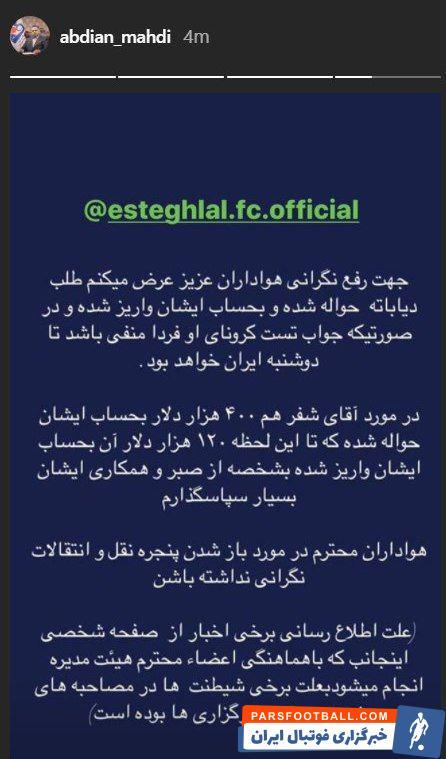 او همچنین از بازگشت شیخ دیاباته خبر داد مطالبات او به حسابش واریز شده و در صورتی که تست کرونای این مهاجم منفی باشد، راهی ایران میشود.