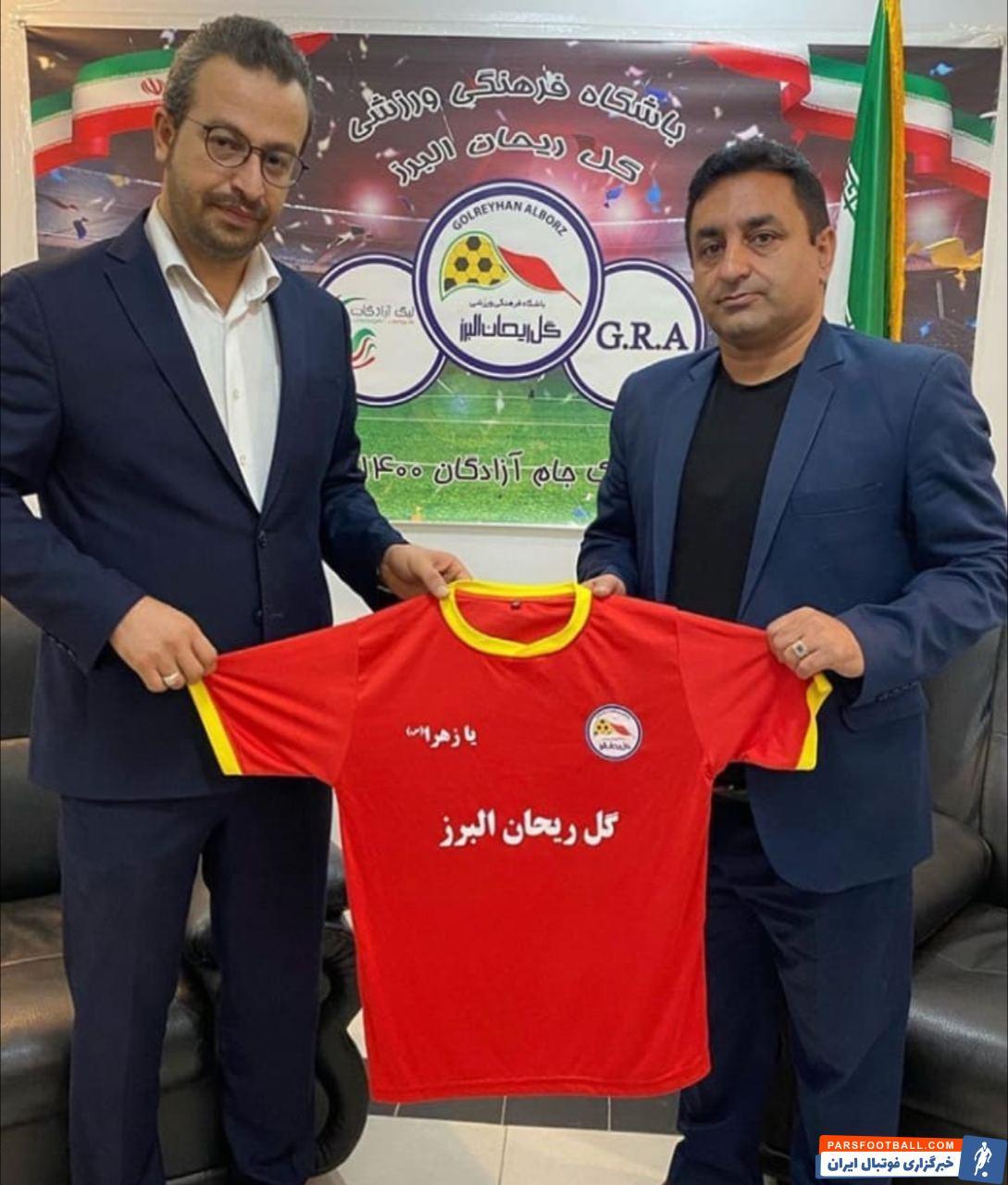 ساعاتی از استعفای علی لطیفی نگذشت و مدیران باشگاه گل ریحان البرز مهدی امیری سوادکوهی را به عنوان سرمربی این تیم معرفی کردند.