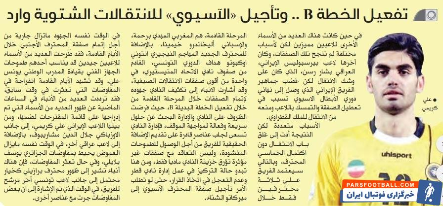 علی کریمی در یک قدمی تیم قطری است