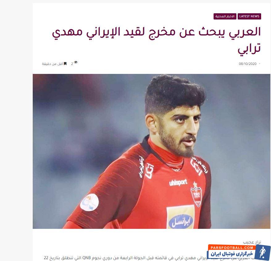 یک رسانه قطری از تلاش باشگاه العربی برای ثبت نام مهدی ترابی بازیکن ایرانی اش در لیست تیم پیش از هفته چهارم لیگ ستارگان خبر داد.