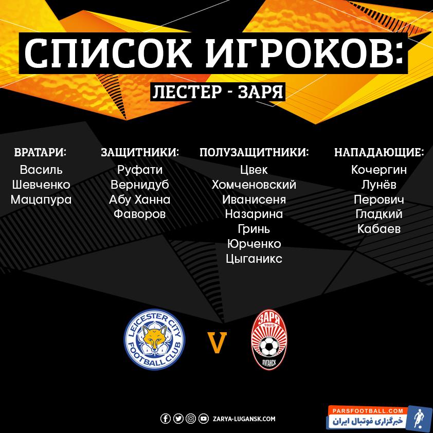 لیست بازیکنان زوریا برای این دیدار حساس اعلام شد که نام اللهیار صیادمنش مهاجم تازه در این بازی حساس در لیگ اروپا حضور نداشت.