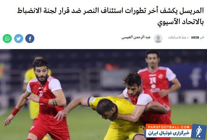 باشگاه النصر عربستان در پی استفاده پرسپولیس از بازیکنان جدید خود در لیگ قهرمانان آسیا، از این باشگاه ابتدا به کمیته انضباطی و اخلاق کنفدراسیون آسیا شکایت کرد.