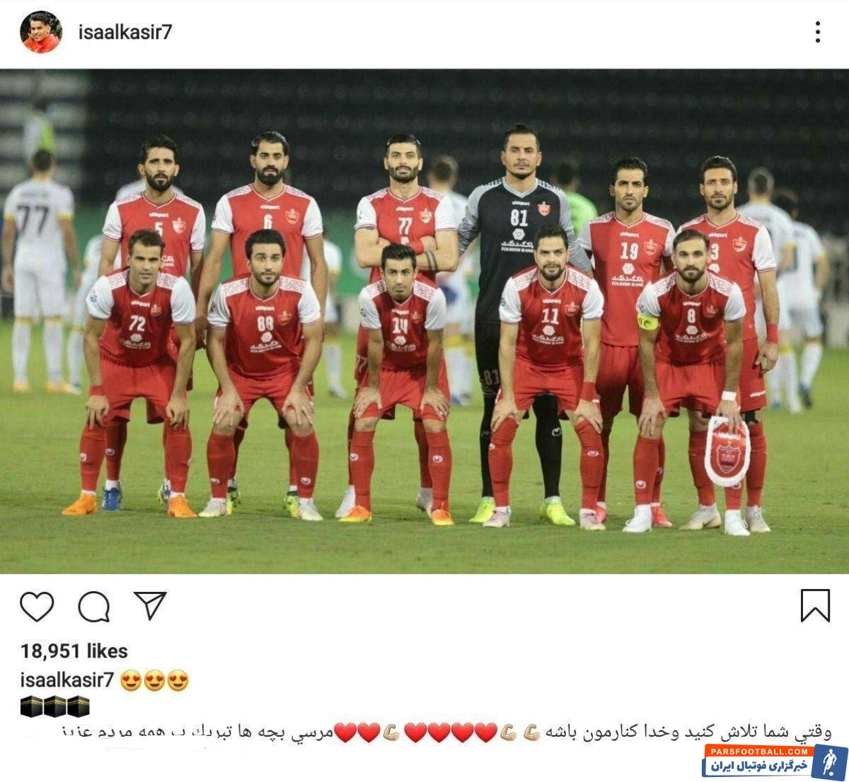 عیسی آل کثیر که با رای عجیب کنفدراسیون فوتبال آسیا، شش ماه محروم شده بود، پس از این پیروزی در اینستاگرامش فینالیست شدن سرخپوشان را تبریک گفت.