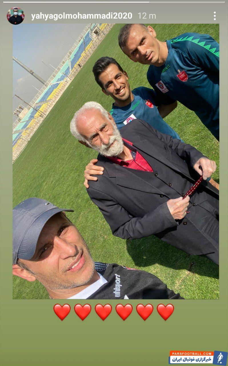 یحیی گلمحمدی سرمربی پرسپولیس در فضای مجازی پیامی را منتشر کرد.تصویر یحیی گلمحمدی  در کنار پیرترین هوادار پرسپولیس را در زیر میبینید.