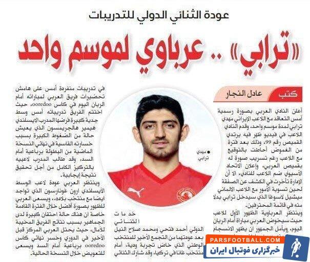 مهدی ترابی روز گذشته به صورت رسمی وارد تیم العربی شد و بعد از یک ماه سرگردانی در دوحه در نهایت قراردادی یک ساله با این تیم امضا کرد.
