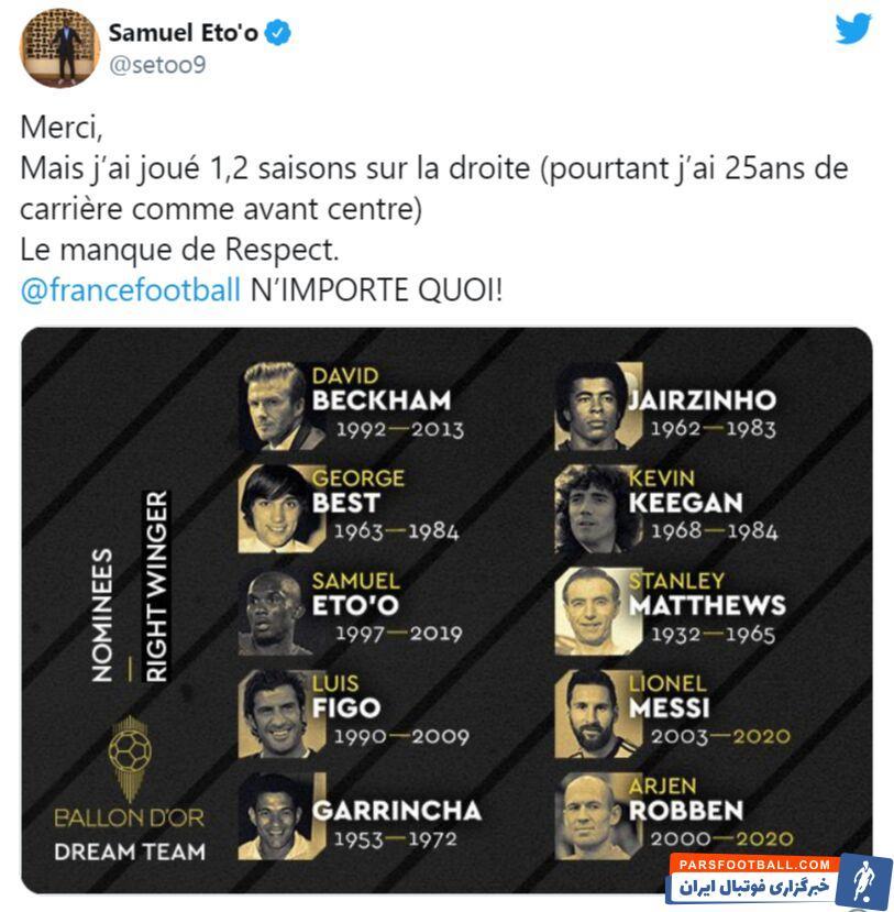 فرانس فوتبال نام ساموئل اتوئو را بین وینگرهای برتر تاریخ قرار داد و باعث ناراحتی ستاره کامرونی سابق بارسا و اینتر شد.