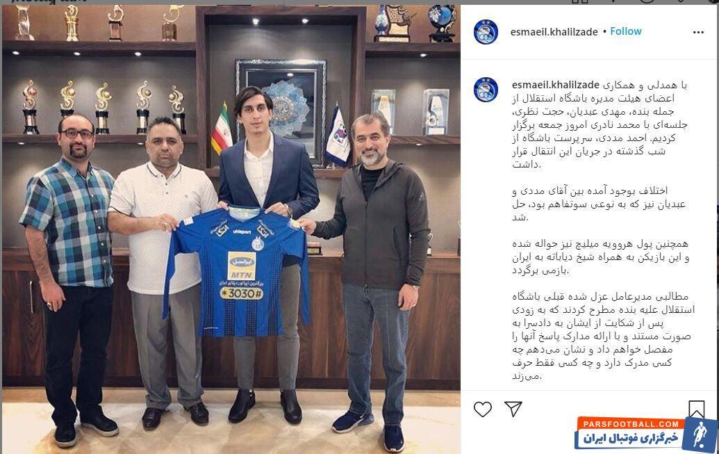 اسماعیل خلیلزاده اعلام کرد که پول موردنظر برای پرداخت مطالبات هروویه میلیچ حواله شده و این بازیکن به همراه شیخ دیاباته به ایران بازمیگردد.