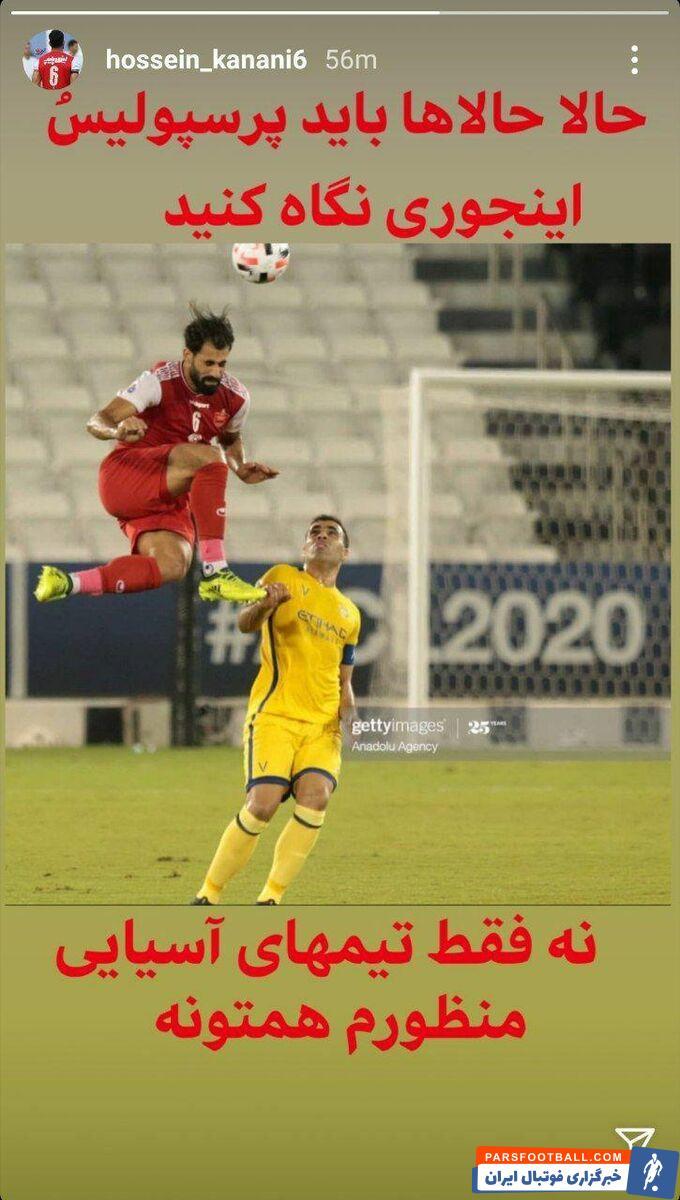 محمدحسین کنعانیزادگان یکی از جنجالی ترین بازیکنان پرسپولیس است او که از استقلال به این تیم آمد بپست معناداری در اینستاگرامش منتشر کرد.